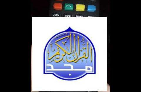 تردد قناة المجد للقرآن الكريم 2019 على النايل سات Youtube