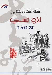 تحميل كتاب الحكماء يتكلمون لاو تسى Pdf مجانا ل تساى شى تشين كتب Pdf قبل 2500 عاما من اليوم أصيب الحكيم الصيني لا ت Download Books Management Books Books
