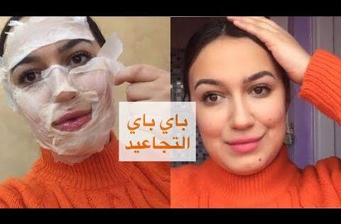 بغيتي وجهك مجبد بحال دايرا البوطكس وصفة اتهنيك من تجاعيد الوجه كأنك في العشرين ضد التجاعيد Youtube Beauty Skin Care Routine Skin Care Mask Beauty Skin Care