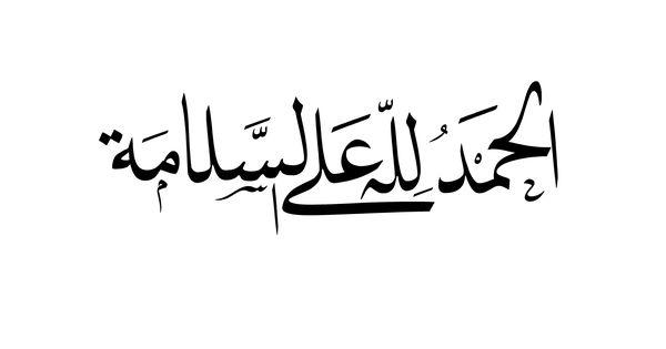 Pin By Designsbymk On مخطوطات Aesthetic Art Arabic Kids Arabic Calligraphy