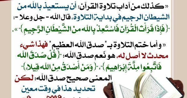Pin By درب الإستقآمـ ـہ On آداب تلاوة القرآن