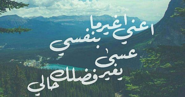 اعني اغير ما بنفسي يارب عسى يغير فضلك حالي A Letter To God Meaning Guide Me To Change Myself For Better Arabic Words Prayers Words Of Wisdom