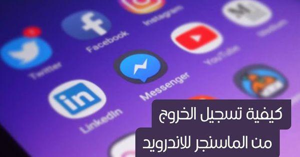 Messenger فيس بوك من المعروف ان الماسنجر يتيح خيار تبديل الحساب ولكن تحدث مشاكل عند القيام بذلك بسبب ان الماسنجر متص Lockscreen Signs Lockscreen Screenshot