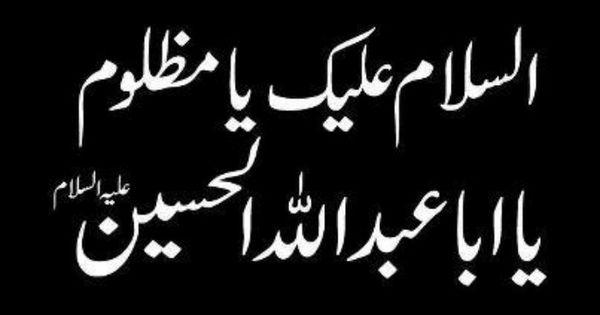 Salaam Hussain Ale Tashi Pinterest