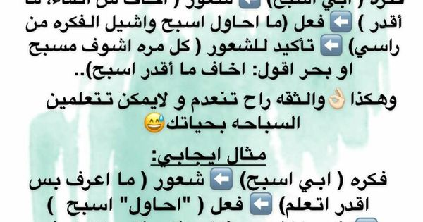 Pin By N Kindi On تطوير الذات Social Quotes New Things To Learn Life Rules