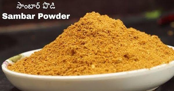 Sambar Powder Recipe How To Make Sambar Podi At Home In Telugu By Amma Kitchen Youtube Recipes Indian Food Recipes Powder Recipe,How Much To Refinish Hardwood Floors Diy