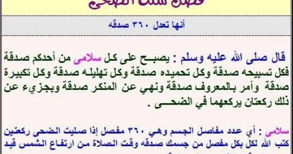 فضل صلاة الضحى Math Math Equations Journal