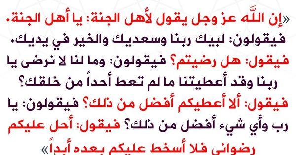 Nouhaila Adli Kullanicinin Islam Panosundaki Pin