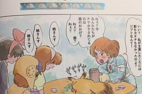 田中圭一先生のせいでナウシカをまともに見れなくなったtl 田中圭一 ナウシカ 漫画 ナウシカ