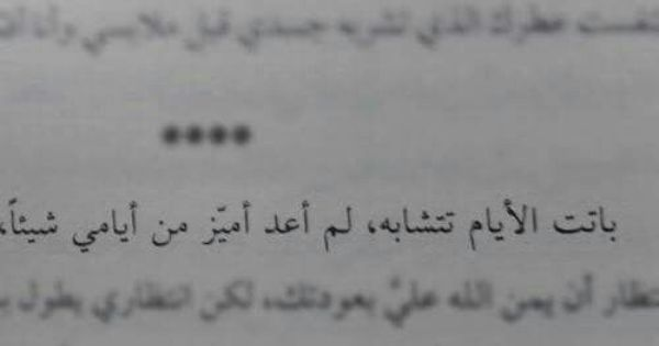 باتت الأيام تتشابه Words Quotes Quotations Words