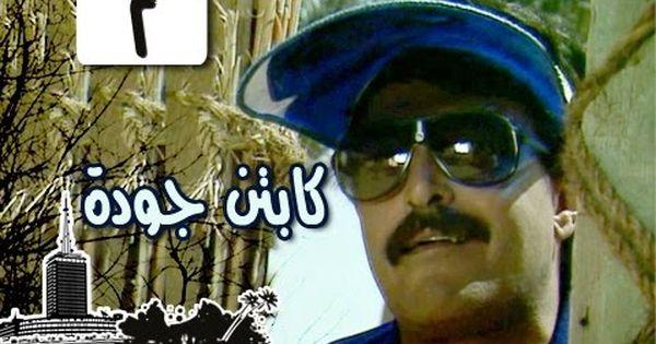 Pin By Samy Naeem On افلام عربي ومسرحيات واذاعة