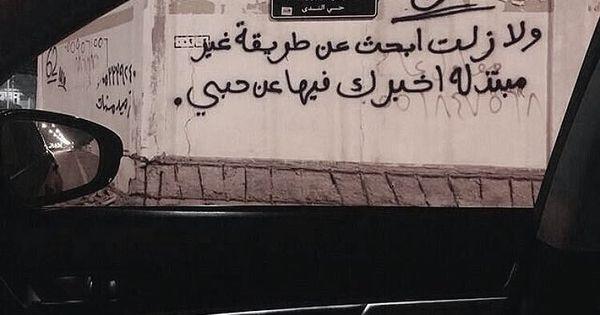 كلام الجدار Iraghd13 تويتر Love Quotes Wallpaper Talking Quotes Love Life Quotes
