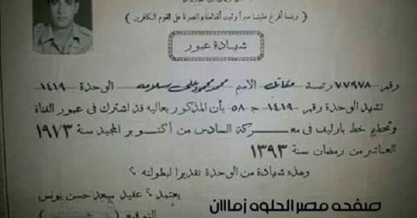 اعلانات شهر رمضان زمان و اشهر المنتجات و المطاعم و امساكية زمان الجزء Ancient Egyptian Egyptian Ramadan