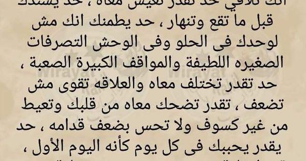 Pin By Marwa Mohammed On وجع البعاد Math Math Equations Equation