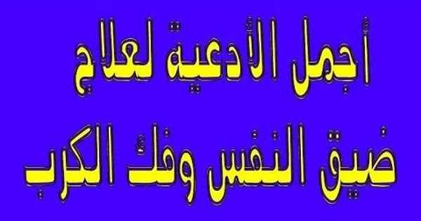 دعاء ضيق النفس وفك الكرب مثبت ا من القرآن الكريم Sweet Words Words Youtube