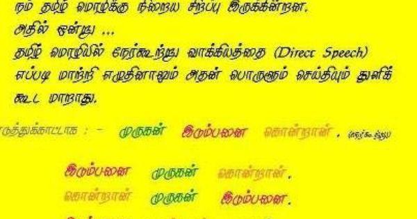thannambikkai katturai tamil Tamil news, tamil quotes, thannambikkai quotes, thannambikkai tamil quotes, inspirational quotes, motivational quotes,inspirational quotes in tamil,  motivational.