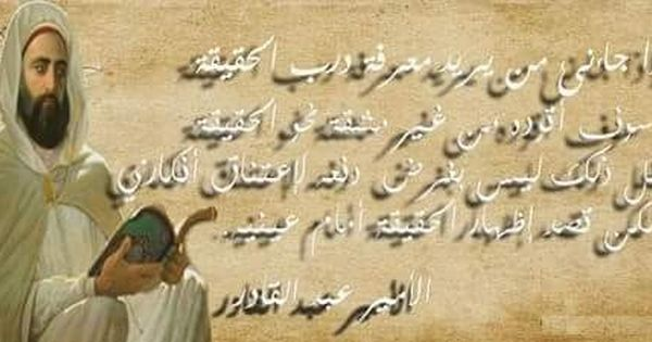 واحة الأريام د عاطف عتمان يكتب إلى الجزائر الحبيبة من أريا Blog Image Quotes