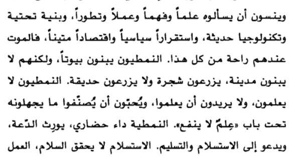 ياسر حارب بيكاسو وستاربكس Library Sama Beautiful Arabic Words Arabic Quotes Arabic Phrases