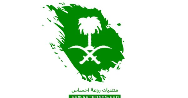 Pin By عافيه الشهري On The National Day Of Ksa Reading Art Decorative Paper Crafts Clip Art