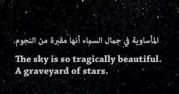 المأساويه في جمال السماء أنها مقبرة من النجوم Beautiful Movie Posters Poster