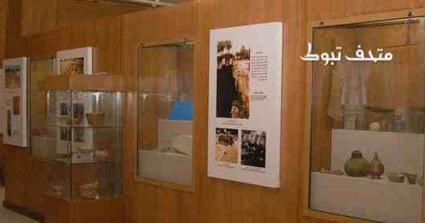 متحف تبوك تم افتتاحه عام 1425 هجريا حيث يقع داخل إدارة التربية والتعليم بصالة العروض يهتم بإلقاء الضوء Bathroom Medicine Cabinet Medicine Cabinet Bathroom