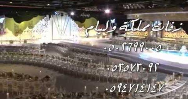 زفى راشد الماجد صلو على المصطفى المختار باسم ساره وغيث لحن اماراتي 0502699005 Youtube Enjoyment Broadway Shows