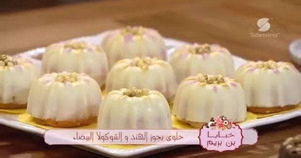 Samira Tv خبايا بن بريم سميحة و نجوى بن بريم حلوى سابليه بالشوكولاطة والجوز Youtube Recette Gateau Gateau Oriental Samira Tv