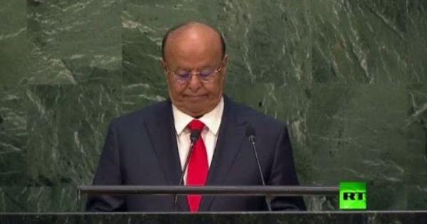 كلمة عبد ربه منصور هادي أمام الجمعية العامة في دورتها الـ70 Event World Television