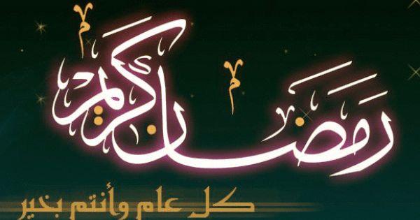 فتوى تقليل ساعات صيام رمضان فى دول الشمال Fatwa مدونة جبنا التايهة Neon Signs Neon