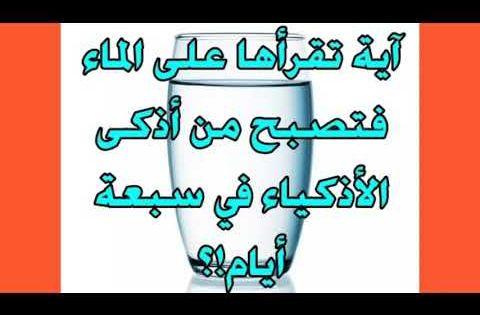 آية تقرأها على الماء فتصبح من أذكى الأذكياء في سبعة أيام Youtube Duaa Islam Islam Positive Notes