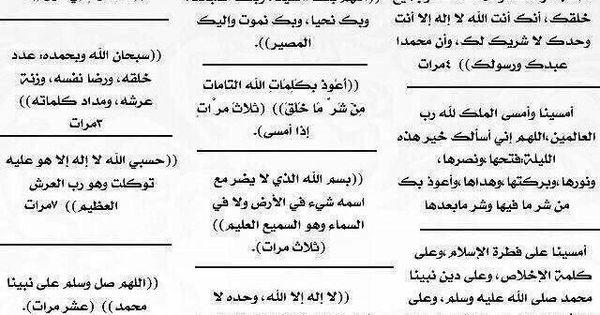 اذكار المساء ابن عثيمين وفضلها لحفظ المسلم من كل شر Math Math Equations