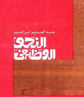 الن حو الوظيفي عبد العليم إبراهيم ط المعارف Pdf
