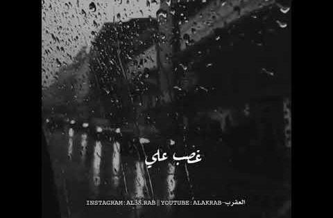 اشتقت لك تحت المطر أصالة حالة واتساب Youtube Poster Movie Posters Art