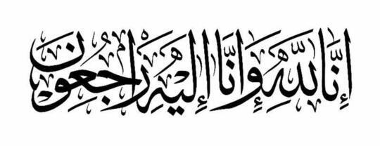 Innalillahi Wainna Ilaihi Raji Un Islamic Calligraphy Islamic Calligraphy Painting Arabic Calligraphy Art