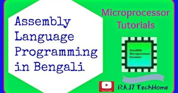 Assembly Language Programming-Bangla Tutorial | EDUCATION