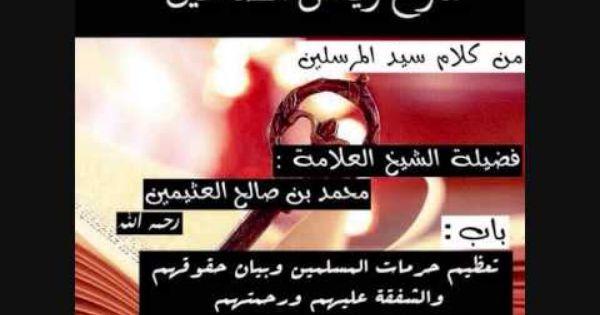 341 شرح رياض الصالحين حديث 233 المسلم أخو المسلم لا يظلمه ولا يسلمه Pandora Screenshot