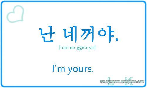 Korean Love Expressions Korean Phrases Korean Words Learning Learn Korean Alphabet