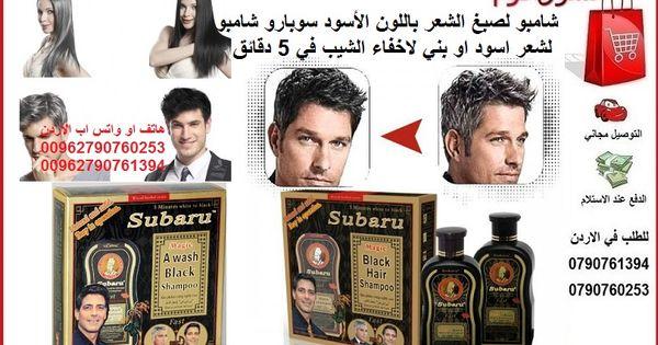 شامبو لصبغ الشعر باللون الأسود سوبارو شامبو لشعر اسود او بني لاخفاء الشيب في 5 دقائق Subaru Hair Dye Shampoo صبغ الش Black Hair Shampoo Hair Shampoo Black Hair