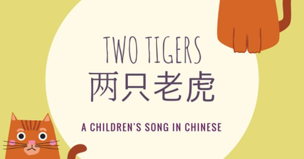 Happy Birthday Song In Chinese Birthday Songs Happy Birthday Song Songs