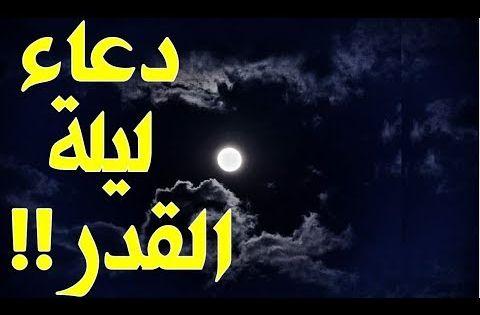 إياك أن تفرط بهذا الدعاء العظيم بليلة القدر قد يغير حياتك ابدأ به اليوم علها تكون ليلة القدر Youtube Duaa Islam Islam Islam Quran