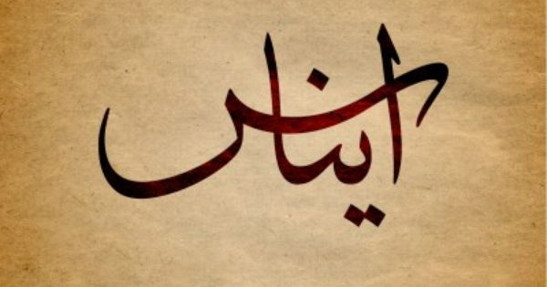 Enas ايناس Calligraphy Name Arabic Calligraphy Calligraphy