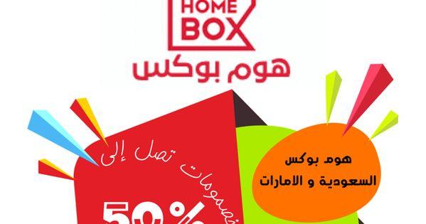 أحدث كوبون خصم هوم بوكس السعودية و الإمارات 5 على جميع المشتريات من Homebox Gaming Logos Logos Box