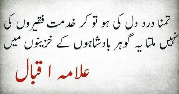 Famous Quotes Of Allama Iqbal In English About Education: Iqbal Poetry - Google Search