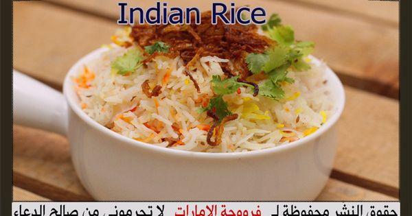 Https S Yimg Com Qn Up Alfrasha 3 A 90 525 3a905259c5b7c908a53d849c7ebd79e3 Jpg Recipes Arabic Food Food