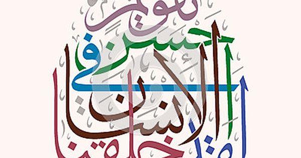 ٤ التين Tezhip Tin Islami Sanat