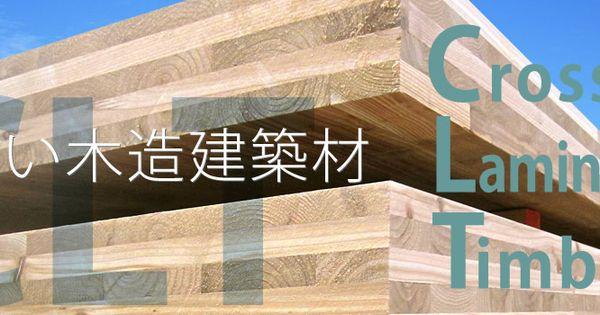 日本clt協会 Clt Cross Laminated Timber 合理化 デベロッパー
