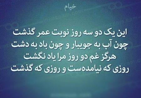 عکس نوشته رباعیات خیام برای پروفایل In 2021 Cool Words Rumi Quotes Iranian Art