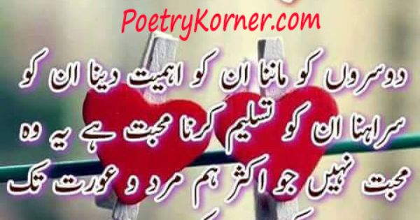 Shayri In English Google Search Quotes T English: Quotes On Mohabbat In Urdu - Google Search