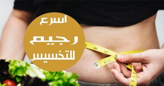 تراكم الدهون في البطن والارداف احدى المشاكل الاكثر شيوعا التي يعاني منها الكثير من الاشخاص وهي في حاجة الى جهد مضاعف من اجل التخلص منها نهائيا لذلك انصحك باتبا