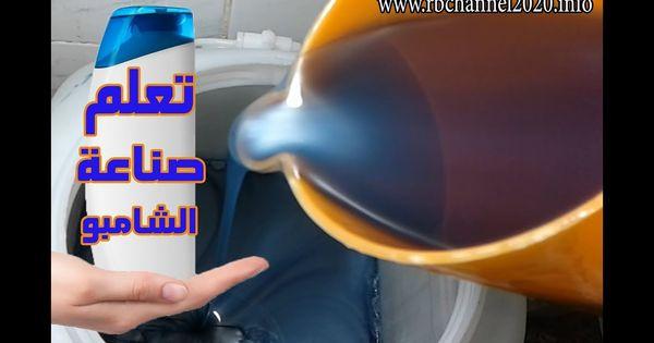 صناعة شامبو لجميع أنواع الشعر تعلم صناعة 100كغ شامبو بجودة ممتازة Energy Drinks Energy Drink Can Beverage Can